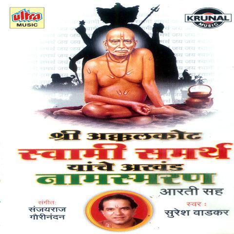 shri akkalkot swami samarth yanche akhand naamsmaran songs