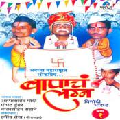 Bapacha Lagan- Avghya Maharastrat Lokpriy Song