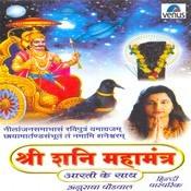 Shri Shani Mahamantra- Hindi Songs