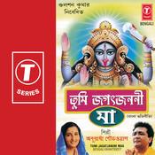 Tumi Jagatjanani Maa Songs