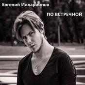 По Встречной Songs