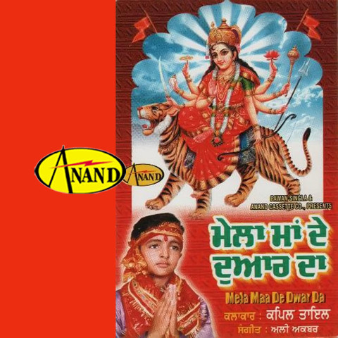 mela maa de dwar da songs download mela maa de dwar da