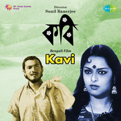 Kavi Ben Songs