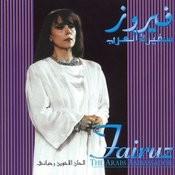 Safirat El Arab Songs