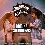 Maheshinte Prathikaaram Original Score Songs