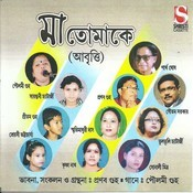 Maake Aamar Pore Na Mone MP3 Song Download- Maa Tomake Maake