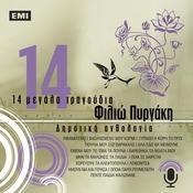 14 Megala Tragoudia - Filio Pirgaki Songs