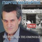 Ta Tragoudia Tis Omonias Songs