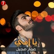 أمي - Single Songs