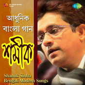 Modern Songs By Shamik Sinha  Songs
