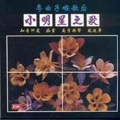 Zhi Yin He Chu Song