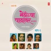 Mehandichya Panavar Part-2 Songs