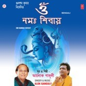 Om Namah Shivay Songs Download: Om Namah Shivay MP3 Bengali