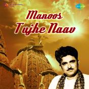 Manoos Tujhe Naav Songs