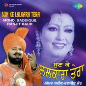 Sun Ke Lalkara Tera - Mohammad Siddique And Ranjit Kaur Songs