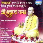 Sadanandamoyee Kali Song