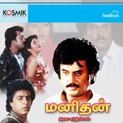 Vaanathe Paarthein _ sad MP3 Song Download- Manithan