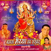 Ban Ja Maiya Ka Servent Songs
