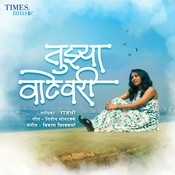 Tujhya Watevari Vikaas Vishwakarma Full Mp3 Song