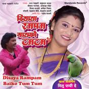 Sonyacha Pinjara Aanla Song