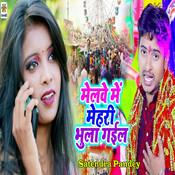 Melwe Me Mehari Bhula Gail Song