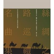 Si Chou Zhi Lu Xun Li Ming Qu Ji (Capital Artists 40th Anniversary Reissue Series) Songs