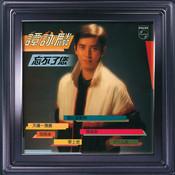 Wang Bu Liao Ni Songs