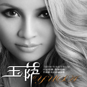 Yu Sa Songs