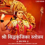 Shree Siddhakunjika Stotram (Atha Mantra) Song