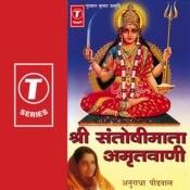 Shri Santoshi Mata Amritwani Songs