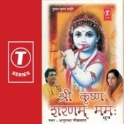 Shree Krishna Sharnam Mamah-Dhun Songs