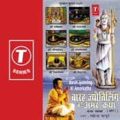 Barah Jyotirling Ki Amarkatha Part.1 Songs