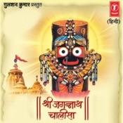 Shri Jagannath Chalisa (Bhajan,aarti) Songs