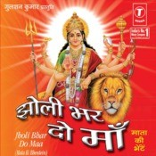 Jholi Bhar Do Maa Songs