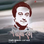 Ye Laal Rang (Kishor Ke Dard Bhare Nagmein) Songs