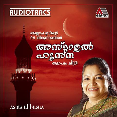 Asma Ul Husna Songs Download MP3 Malayalam Online Free On Gaana
