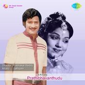 Prathibhavanthudu Songs