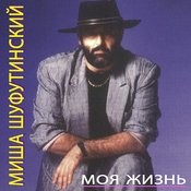 Моя Жизнь (Moya Zhizn) Songs