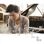 Wu Sheng Qu Songs