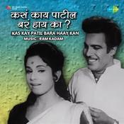 Kas Kay Patil Bara Haay Kan Songs