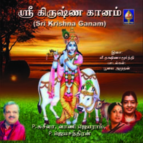 Vishnu Sahasranamam for Android - Free download and