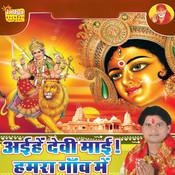 Aihen Devi Maaee Hamra Gawn Mein Songs