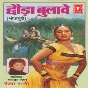 Chhoda Bulave Songs