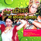 Aaik Rasika Me Kanha Boltoy Songs