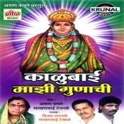 Kalubai Mazi Gunachi Songs