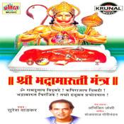 Shri Bhadramaruti Mantra Songs