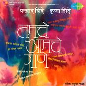 Raja Shivchhatrapati Shourya Geete Songs