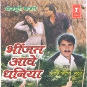 Bhijat Aave Dhaniya Ae Goyiyan Song
