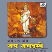 Jai Jai Ambe Jai Jagdambe - 2 Songs