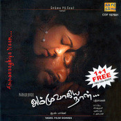 ammuvagiya naan mp3 songs